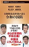 自衛隊最高幹部が語る令和の国防 (新潮新書)