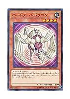 遊戯王 日本語版 SR03-JP018 Hardened Armed Dragon ハードアームドラゴン (ノーマル)