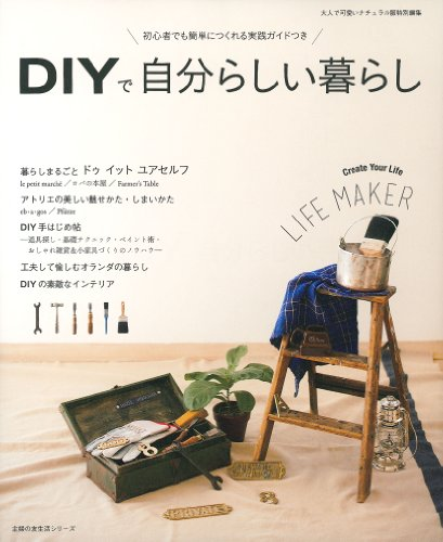 DIYで自分らしい暮らし―初心者でも簡単につくれる実践ガイドつき (主婦の友生活シリーズ)