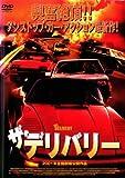 ザ・デリバリー [DVD] image