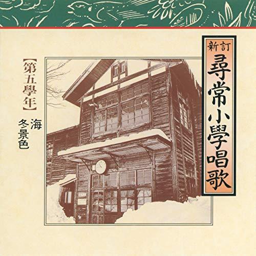 Fuyugeshiki
