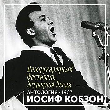 Международный фестиваль эстрадной песни (Антология 1967)