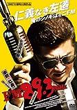 FM89.3MHz[DVD]
