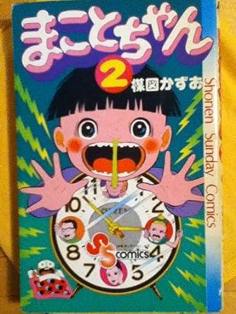 まことちゃん 2 (少年サンデーコミックス)