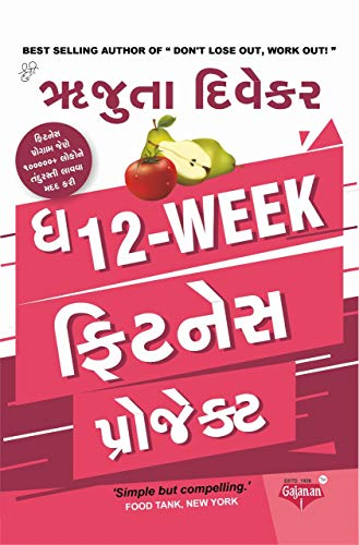 12 Week Fitness Project - Gujarati Translation Edition (Gujarati Edition)