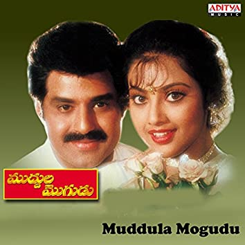 Muddula Mogudu (Original Motion Picture Soundtrack)