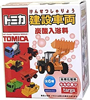 トミカ建設車両 マスコット入りバスボール 炭酸入浴料 1個