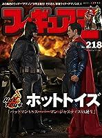 フィギュア王No.218 (ワールドムック 1110)