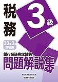 銀行業務検定試験 税務3級問題解説集〈2020年3月受験用〉