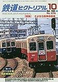 鉄道ピクトリアル 2020年 10 月号 [雑誌]