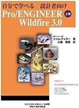 自分で学べる 設計者向け Pro/ENGINEER Wildfire 3.0 上巻
