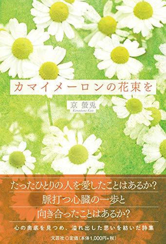 文芸社『カマイメーロンの花束を』