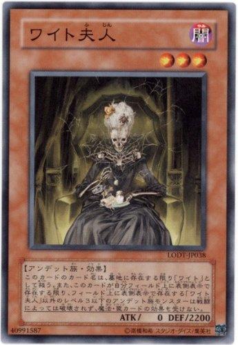 遊戯王 ワイト夫人 LODT-JP038 ノーマル