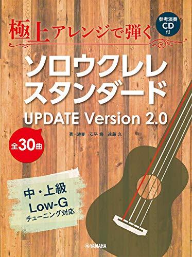 極上アレンジで弾く ソロウクレレスタンダード UPDATE Ver.2.0【CD付】