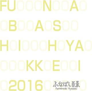 ふなばし百景2016