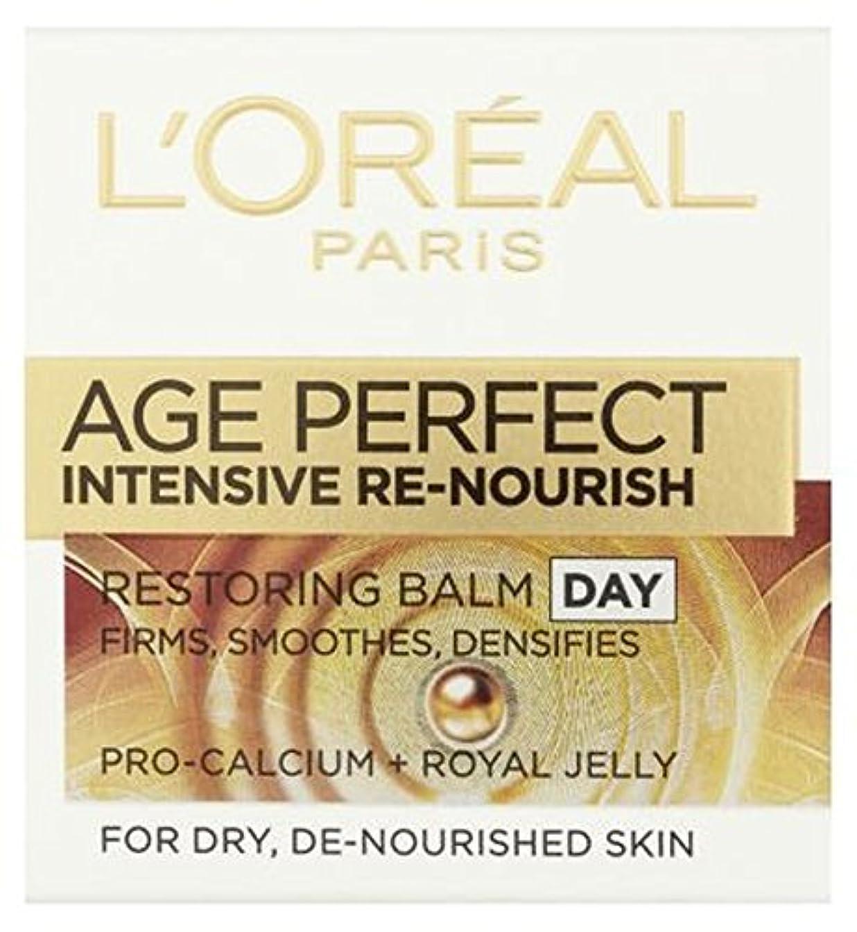 お気に入りオンパシフィックL'Oreall Paris Age Perfect Intensive Re-Nourish Restoring Balm Day For Dry and De-Nourished Skin 50ml - ドライデ栄養を与え肌の50ミリリットルのためのL'Oreallパリ時代の完璧な集中的な再ナリッシュ復元バーム日 (L'Oreal) [並行輸入品]