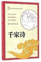 中小学传统文化必读经典丛书:千家诗