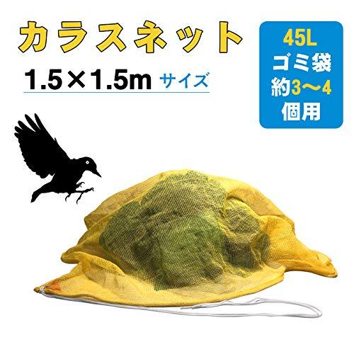 SEASONSカラスよけゴミネット1.5x1.5mサイズ45Lゴミ袋約3~4個用強力ガードカラス犬猫ネコ除簡単設置3m取付けひも付属け(イエロー)