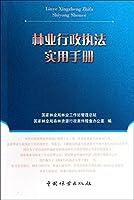 林业行政执法实用手册