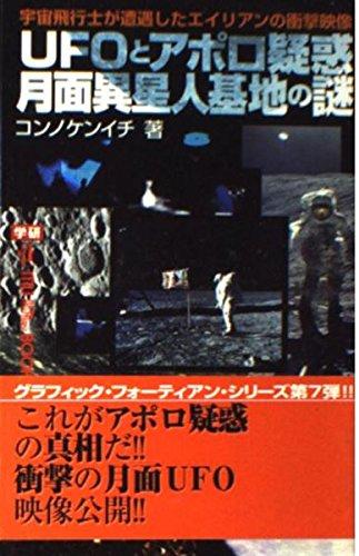 UFOとアポロ疑惑 月面異星人基地の謎 (ムー・スーパーミステリー・ブックス)