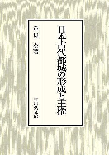 日本古代都城の形成と王権