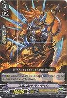 カードファイト!! ヴァンガード/V-BT05/027 決意の騎士 ラモラック R