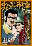 Qまるごし刑事 スーパーコレクション Vol.4 仁義の華は冬に咲く編