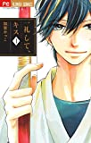 一礼して、キス (1) (Betsucomiフラワーコミックス)