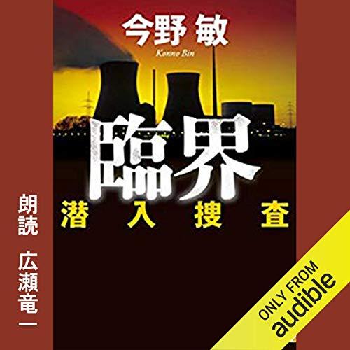 『臨界 潜入捜査』のカバーアート
