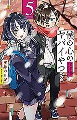 僕の心のヤバイやつ 5 (少年チャンピオン・コミックス) Kindle版