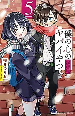僕の心のヤバイやつ 5 (少年チャンピオン・コミックス)