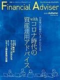 Financial Adviser(ファイナンシャル アドバイザー) 2020年秋号