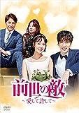 前世の敵~愛して許して~ DVD-BOX 5[DVD]