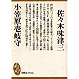 小笠原壱岐守 (文庫コレクション―大衆文学館)