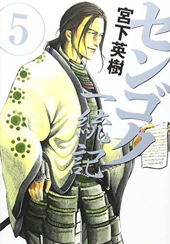 センゴク一統記(5) (ヤンマガKCスペシャル)