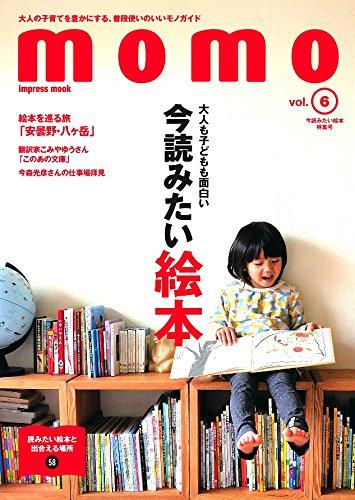 momovol.6今読みたい絵本特集号
