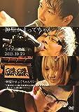 ライブ@磔磔 2015.10.29[DVD]