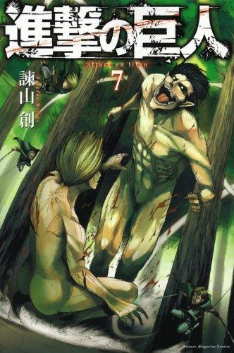 進撃の巨人(7) (講談社コミックス)の詳細を見る