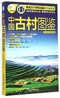 中国古村图鉴