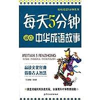每天5分钟读点中华成语故事