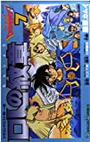 ロトの紋章―ドラゴンクエスト列伝 (7) (ガンガンコミックス)