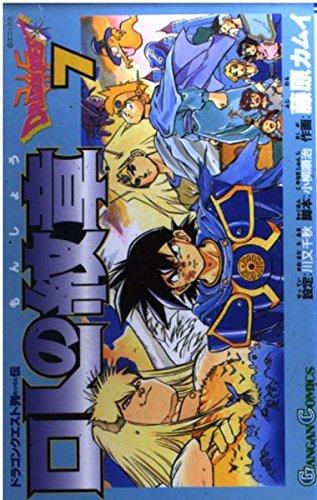 ロトの紋章 7―ドラゴンクエスト列伝 (ガンガンコミックス)の詳細を見る
