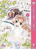 ぶどうとスミレ 7 (マーガレットコミックスDIGITAL)