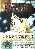 夏子の酒 (8) (モーニングKC (219))