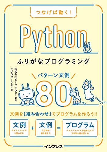 つなげば動く! Pythonふりがなプログラミング パターン文例80 ふりがなプログラミングシリーズ
