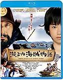 瀬戸内海賊物語 [Blu-ray] image