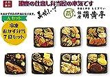 銀座萌黄亭 自然解凍で食べれる!冷凍おかず弁当 7個セット A