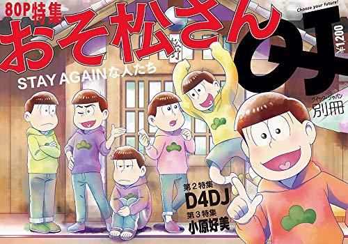 クイック・ジャパン別冊 おそ松さん - おそ松さん