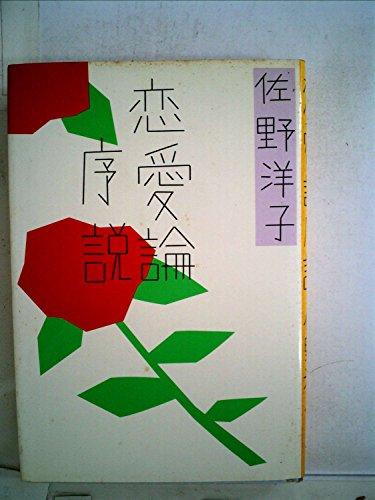 恋愛論序説 (1984年)
