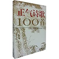 Righteousness Poetry 100(Chinese Edition)